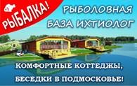"Рыболовная база отдыха ""Ихтиолог"""