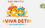 "Детский центр ""VIVA DETI"""