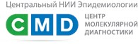 """ФБУН ЦНИИ Эпидемиологии Роспотребнадзора"""