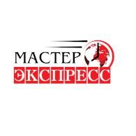 МАСТЕР-экспресс