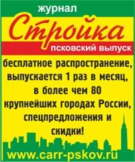 "ООО Журнал ""Стройка"""