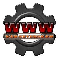 WebSeversk, Разработка сайтов Томск.
