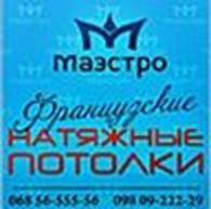 """Натяжные потолки Мелитополь """"Маэстро"""""""
