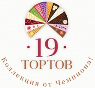 19 ТОРТОВ