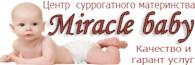 """Центр суррогатного материнства """"Miracle baby"""""""