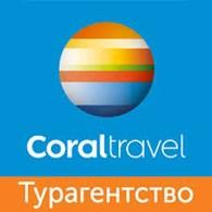 Coral Travel Тула