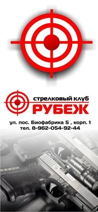 """Учебный центр """"Рубеж"""""""