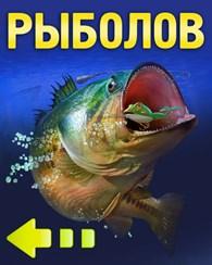 Рыболов - 7
