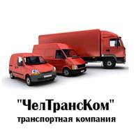 Транспортная компания «ЧелТрансКом»