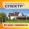 Агентство недвижимости СПЕКТР