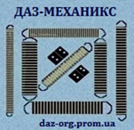 """ДАЗ-Механикс"""