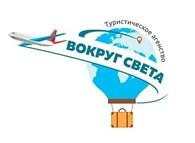 """""""Вокруг Света"""" Владимир"""