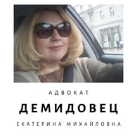 Адвокат ДЕМИДОВЕЦ Екатерина Михайловна