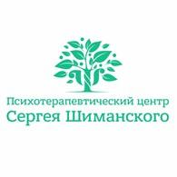 Психотерапевтический центр Сергея Шиманского