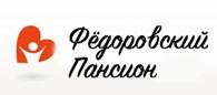 Федоровский пансион