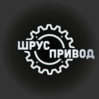 ООО ШРУС-ПРИВОД Специализированный магазин