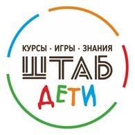 """Детский центр """"Штаб Дети"""""""