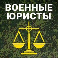 Ассоциация Военных Юристов