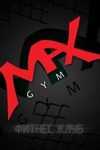 "Фитнес клуб ""Max Gym"""