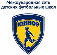"""Детская футбольная школа """"Юниор"""" Ивантеевка"""