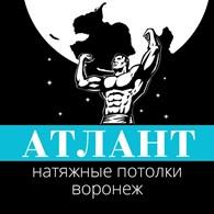 Атлант Воронеж