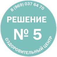 """Оздоровительный центр """"Решение № 5"""""""