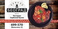 """Ресторан """"Кафана Београд"""""""