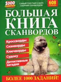 """Журнал """"Большая книга сканвордов"""""""