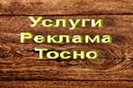 Услуги-Реклама-Тосно