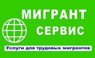 МИГРАНТ сервис