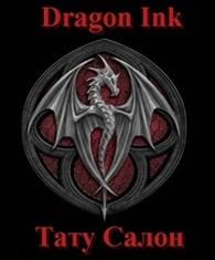 "Тату салон ""Dragon Ink"""