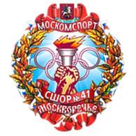 "Спортивная школа олимпийского резерва №41 ""Москворечье"" Москомспорта"