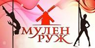 Студия Танцев Мулен Руж