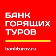 Банк Горящих Туров