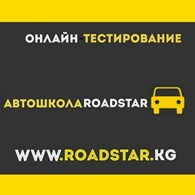 Автошкола Roadstar