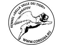 """Питомник """"Della Valle Dei Tigri"""""""