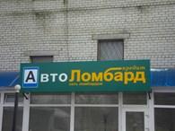 АВТОЗАЙМ - Тольятти