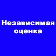 """""""Независимая экспертно-оценочная компания"""" Волгореченск"""