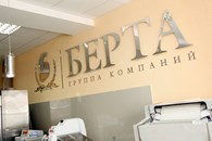 "Группа компаний ""Берта"""