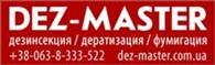 """""""Дез-Мастер"""""""