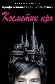 """Магазин  """"Косметик Про"""""""