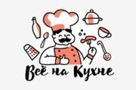 Всё на кухне