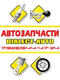 Автозапчасти от Dialect-Avto