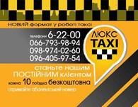 Люкс такси