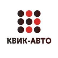 КВИК-АВТО