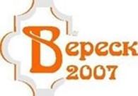 ООО Вереск — 2007