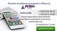 Ремонт цифровой техники в Обнинске