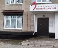Воронежский Конный Магазин