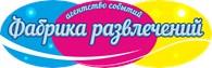 Агентство праздников «Фабрика развлечений»