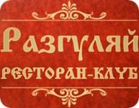 "Ресторан - клуб ""Разгуляй"""